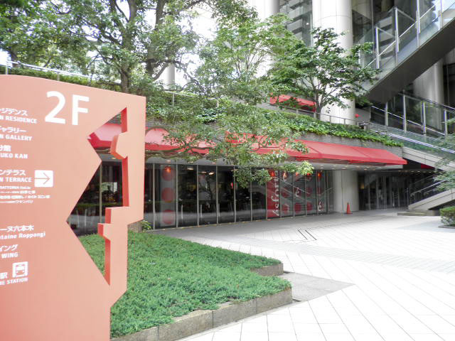六本木一丁目駅のエリア情報12