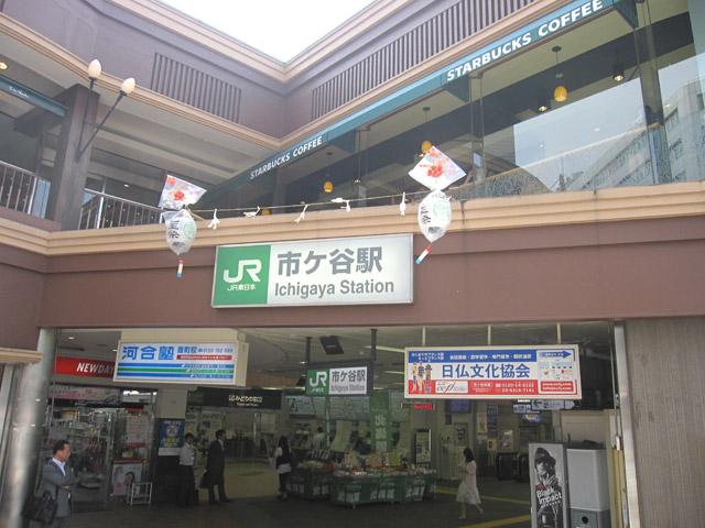 市ヶ谷駅のエリア情報1