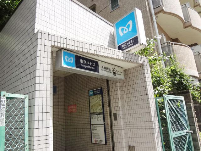 本駒込駅のエリア情報1