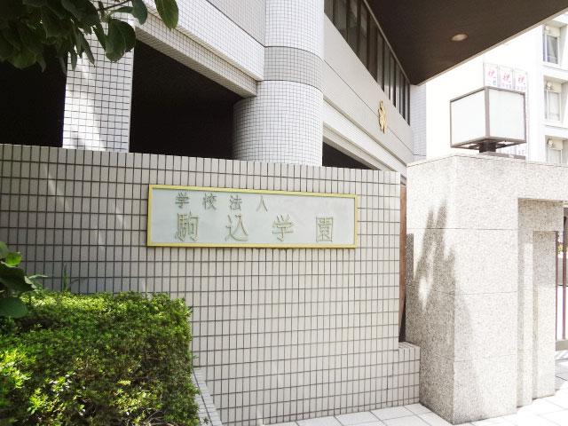本駒込駅のエリア情報4