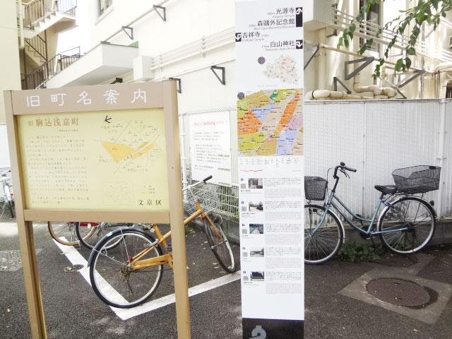 本駒込駅のエリア情報9