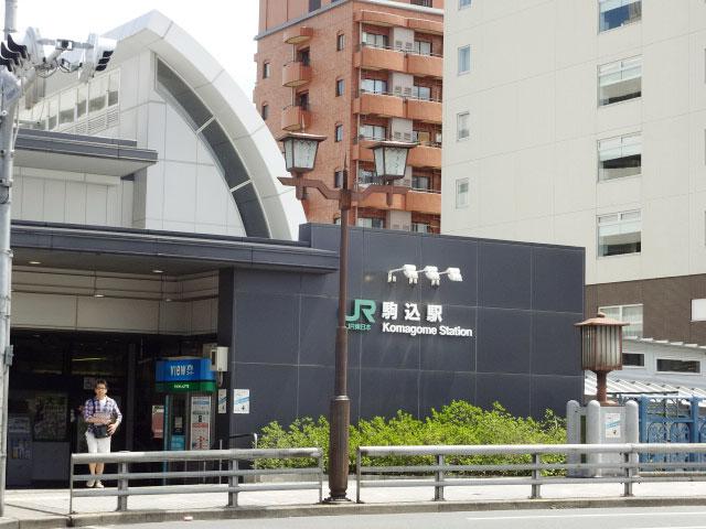 駒込駅のエリア情報1