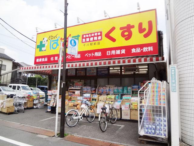 千川駅のエリア情報8