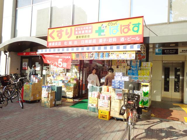 要町駅のエリア情報6