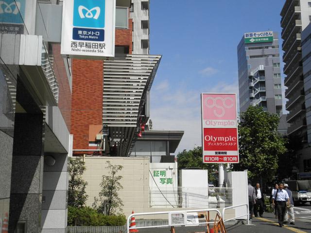西早稲田駅のエリア情報3