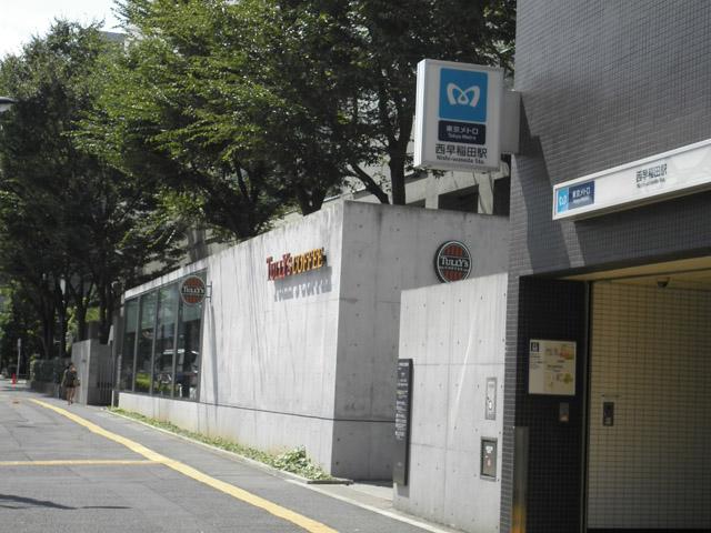 西早稲田駅のエリア情報4