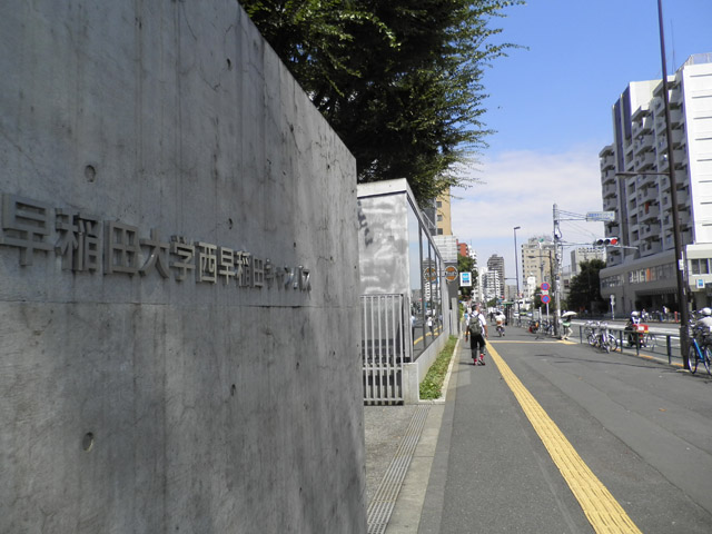 西早稲田駅のエリア情報5