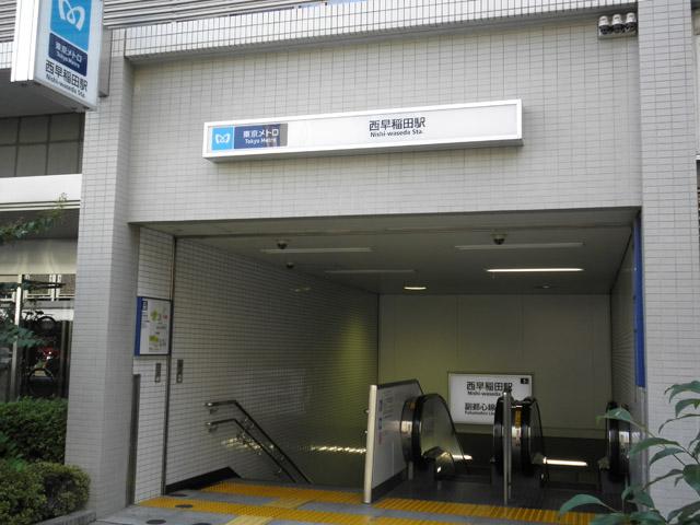 西早稲田駅のエリア情報7