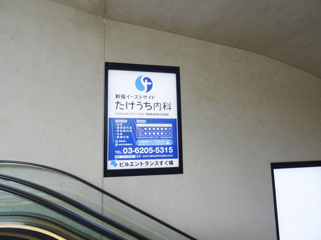 東新宿駅のエリア情報8