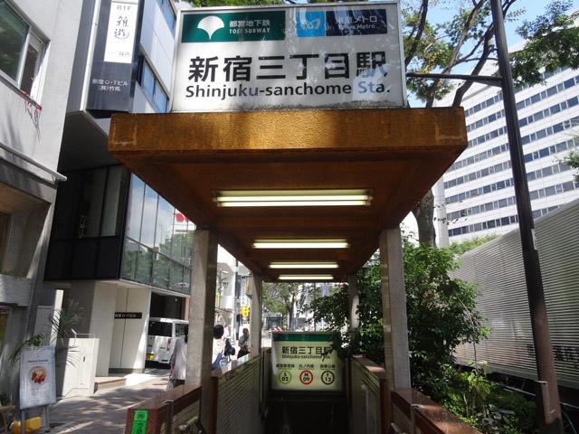 新宿三丁目駅のエリア情報1