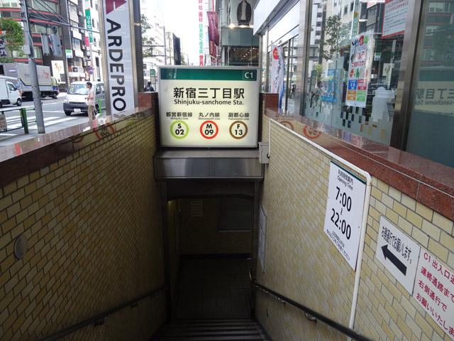 新宿三丁目駅のエリア情報2