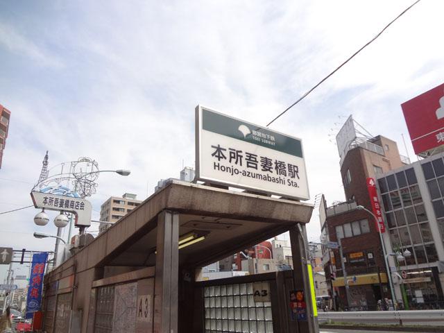 本所吾妻橋駅のエリア情報1