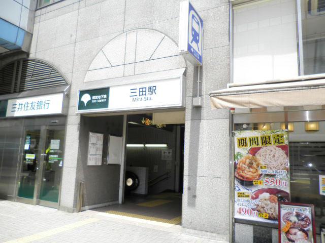 三田駅のエリア情報1