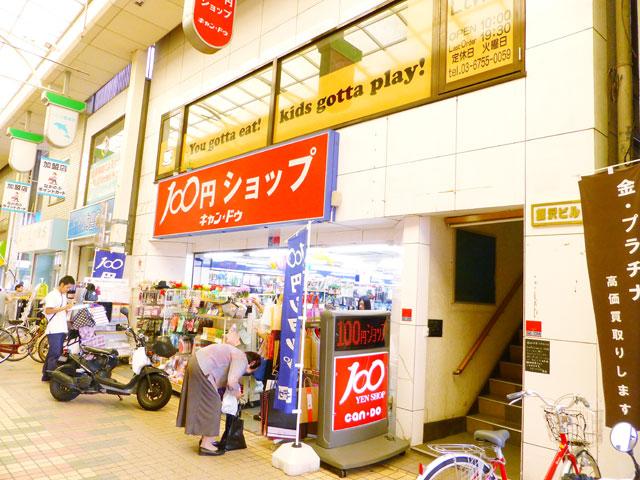 中延駅のエリア情報8
