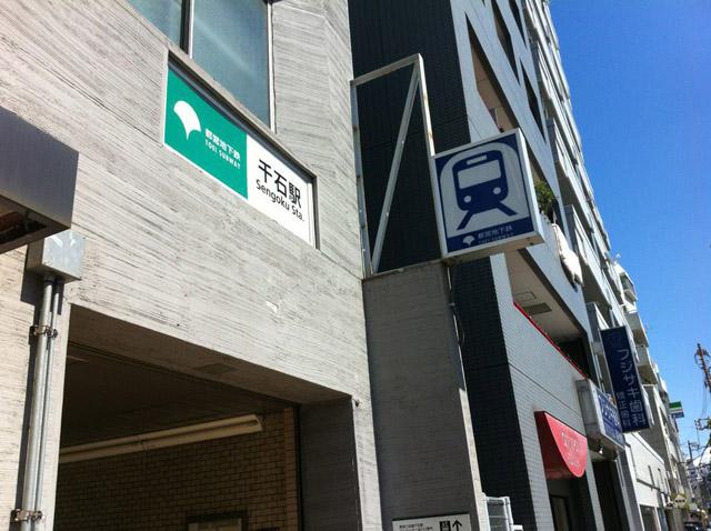 千石駅のエリア情報1