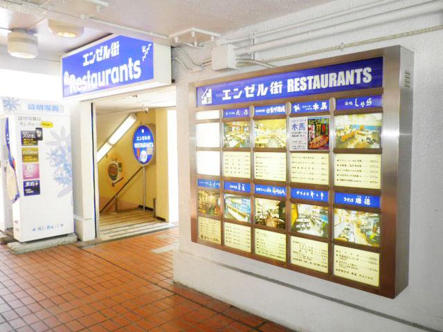 三田駅のエリア情報9
