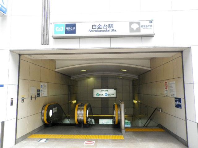 白金台駅のエリア情報2