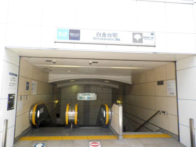白金台駅のエリア情報9