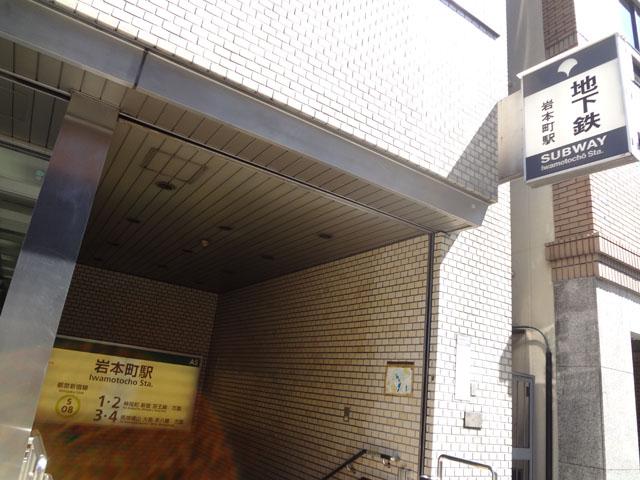 岩本町駅のエリア情報1