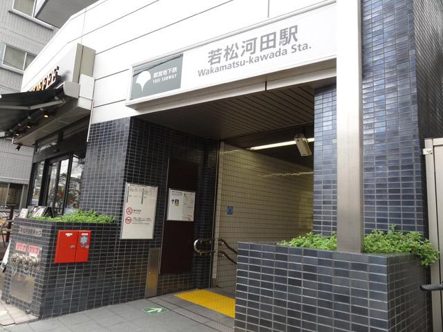 若松河田駅のエリア情報3