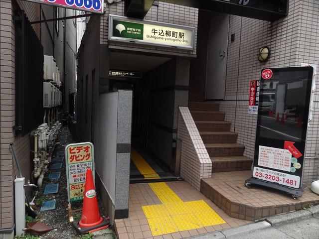 牛込柳町駅のエリア情報2