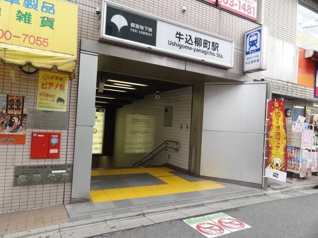 牛込柳町駅のエリア情報3