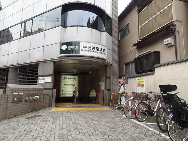 牛込神楽坂駅のエリア情報2