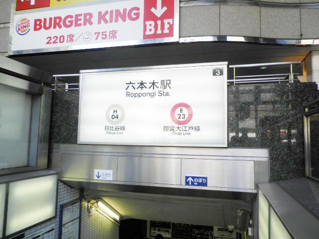 六本木駅のエリア情報3