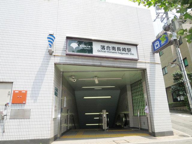 落合南長崎駅のエリア情報1