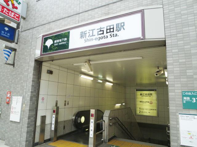 新江古田駅のエリア情報1
