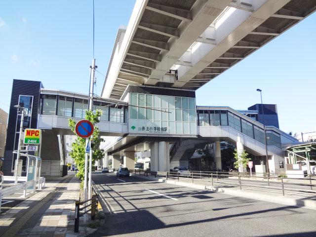 赤土小学校前駅のエリア情報1