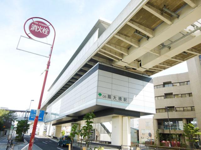 扇大橋駅のエリア情報1