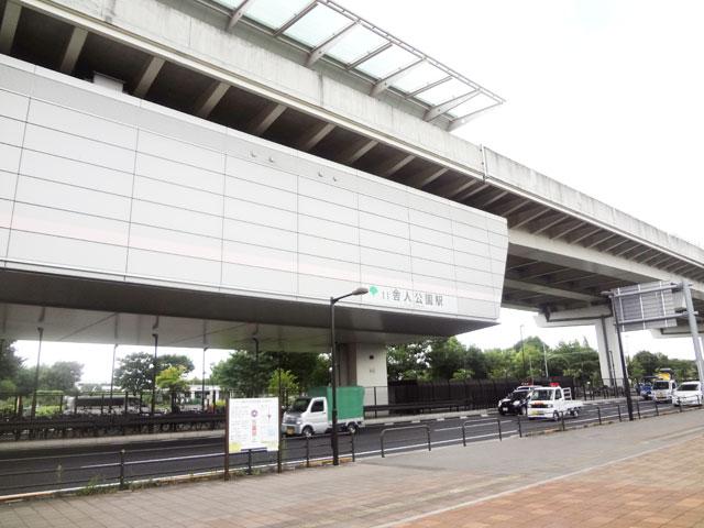 舎人公園駅のエリア情報1