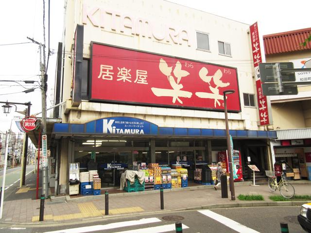 和田町駅のエリア情報13