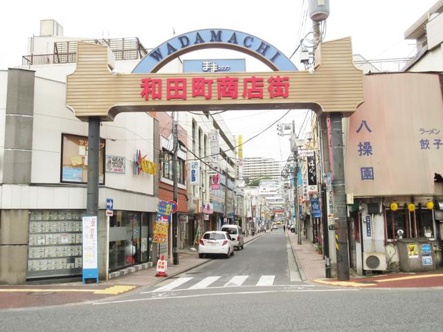 和田町駅のエリア情報3