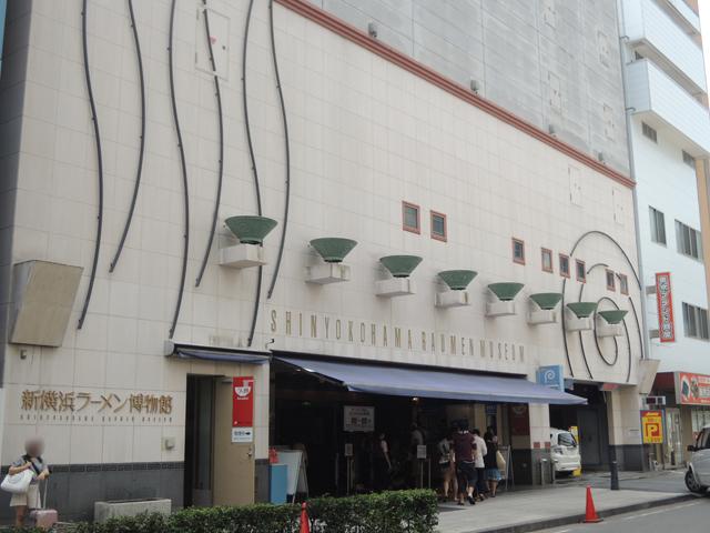 新横浜駅のエリア情報12
