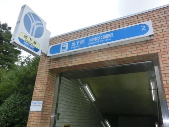 岸根公園駅のエリア情報1