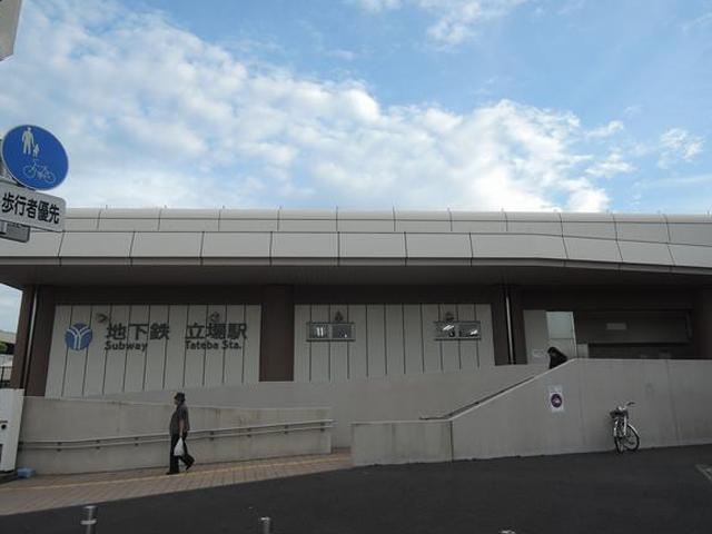立場駅のエリア情報1