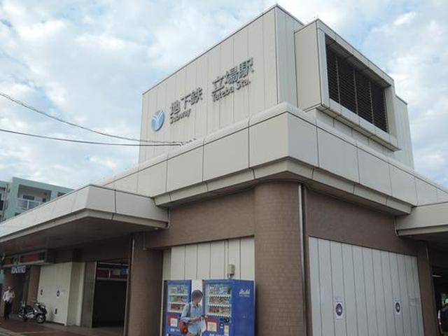 立場駅のエリア情報4
