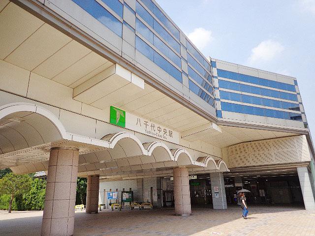 八千代中央駅のエリア情報1
