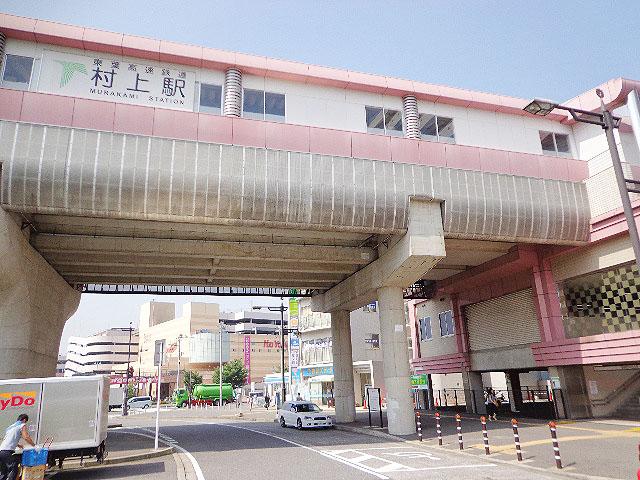 村上駅のエリア情報1