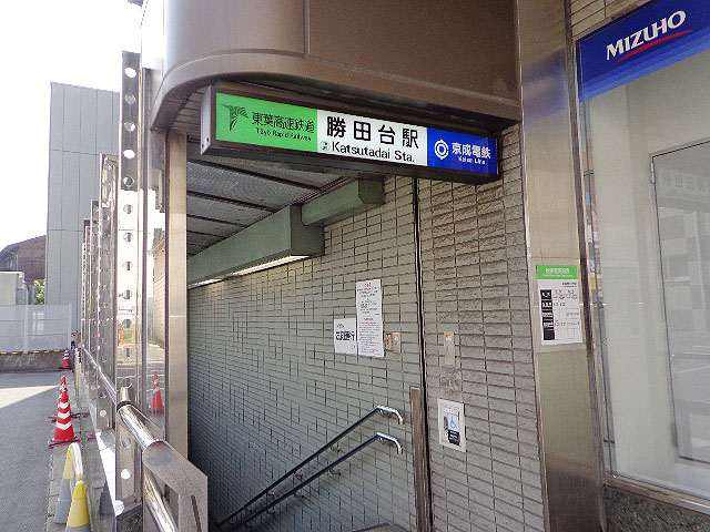 東葉勝田台駅のエリア情報5