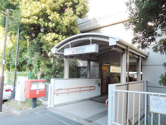 松が谷駅のエリア情報1