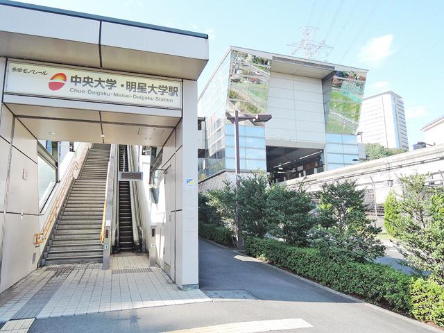 中央大学・明星大学駅のエリア情報1