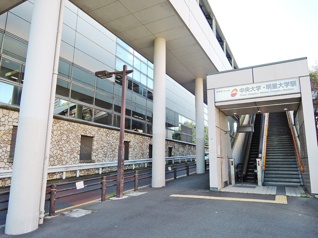中央大学・明星大学駅のエリア情報2