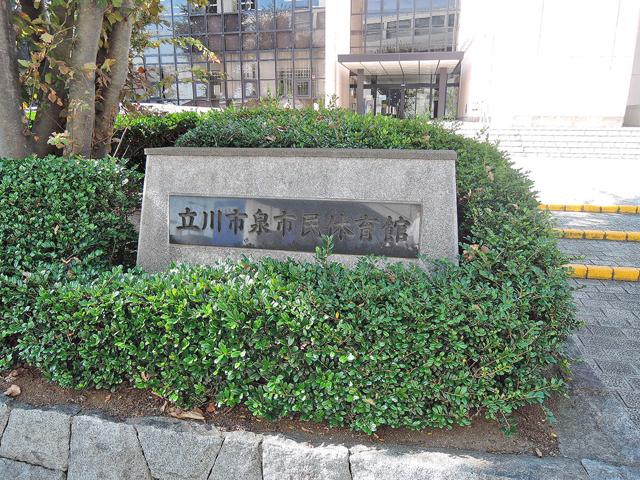 泉体育館駅のエリア情報2