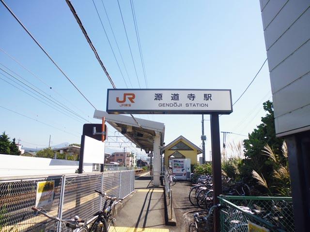 源道寺駅のエリア情報1