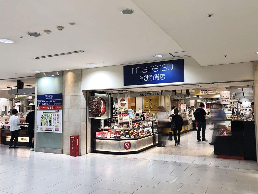 名古屋駅のエリア情報5
