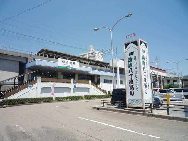 中岡崎駅のエリア情報1