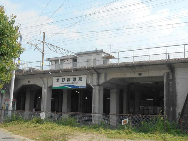 北野桝塚駅のエリア情報1